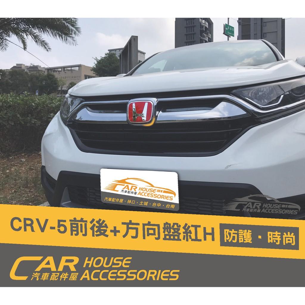 汽車配件屋 實體店面 CRV 5代 專用 前標 後標 方向盤標