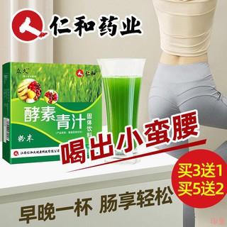 窈窕順暢- 仁和益生元大麥若葉青汁酵素大麥苗粉果蔬膳食纖維代餐粉末女學生 桃園市