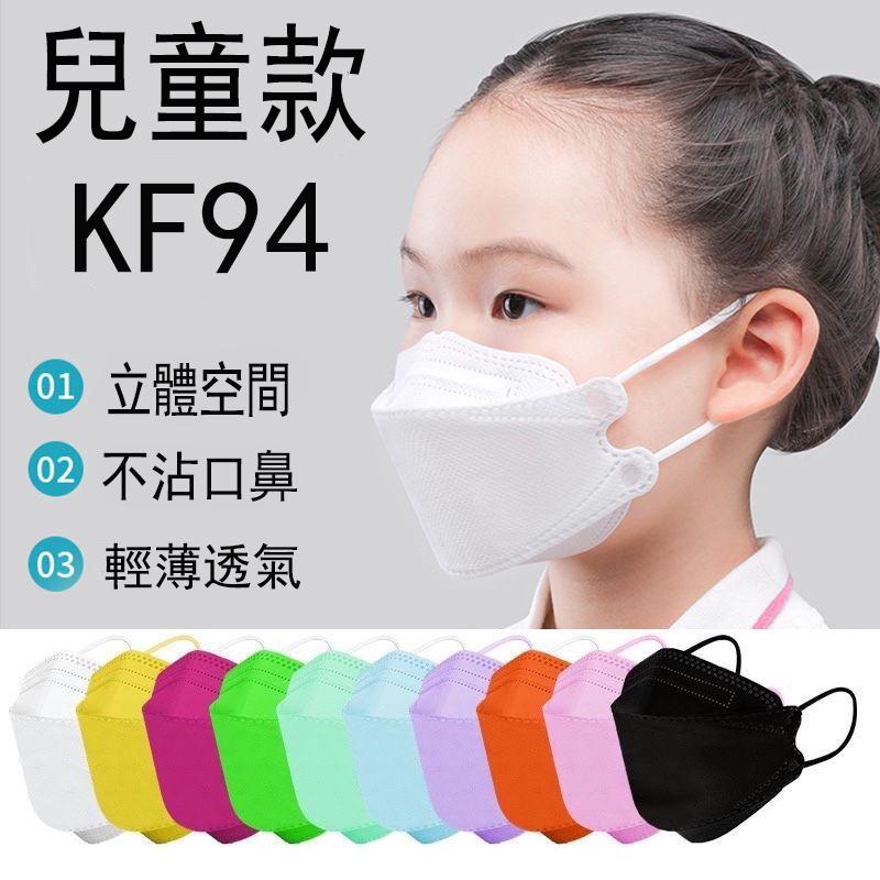 ❤️韓版 KF94兒童口罩  四層含熔噴布防護 魚嘴柳葉型立體口罩 4D立體 多色kn95口罩 黑色口罩 現貨當天發