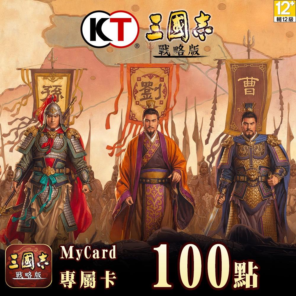 MyCard 三國志 戰略版專屬卡100點