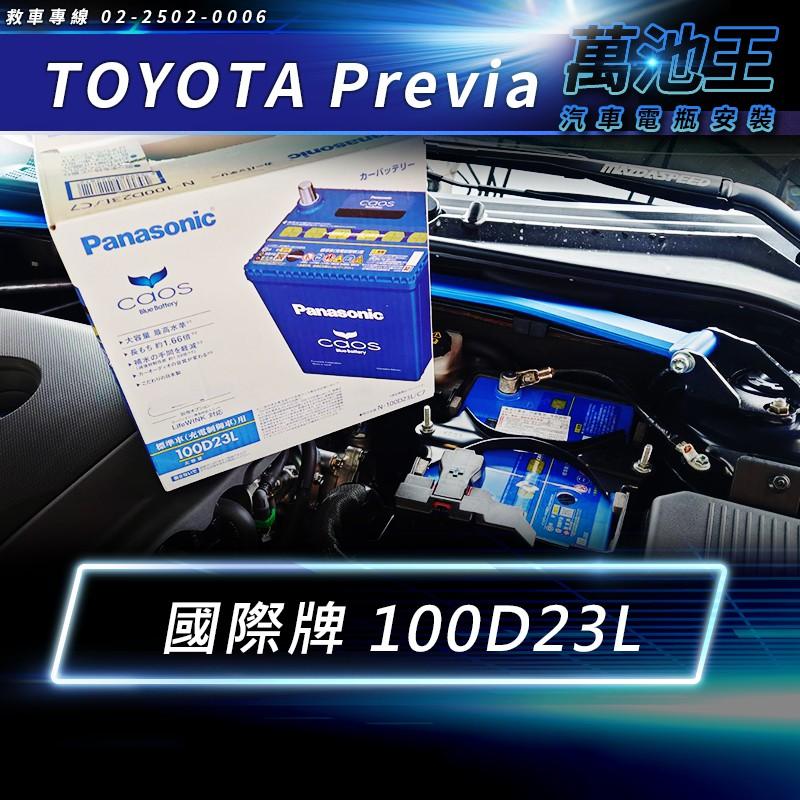 【萬池王】TOYOTA PREVIA 電瓶更換 日本國際牌 100D23L