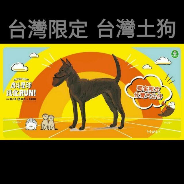 厚道 台灣 限定 版