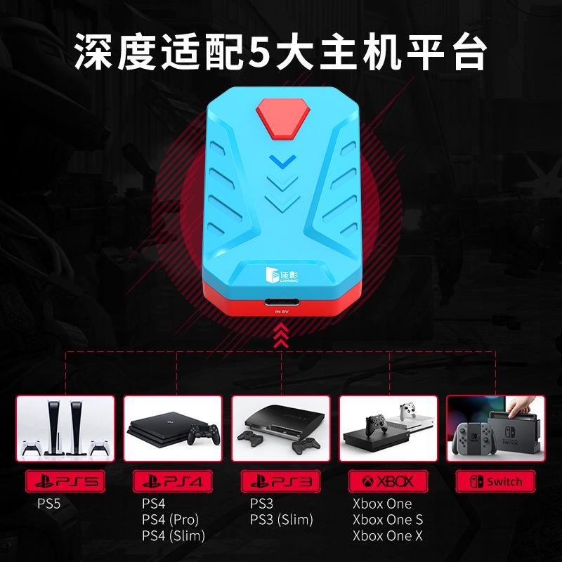 主機鍵鼠轉換器ps4 pro ps5 switch xbox鍵盤鼠標適配轉接器