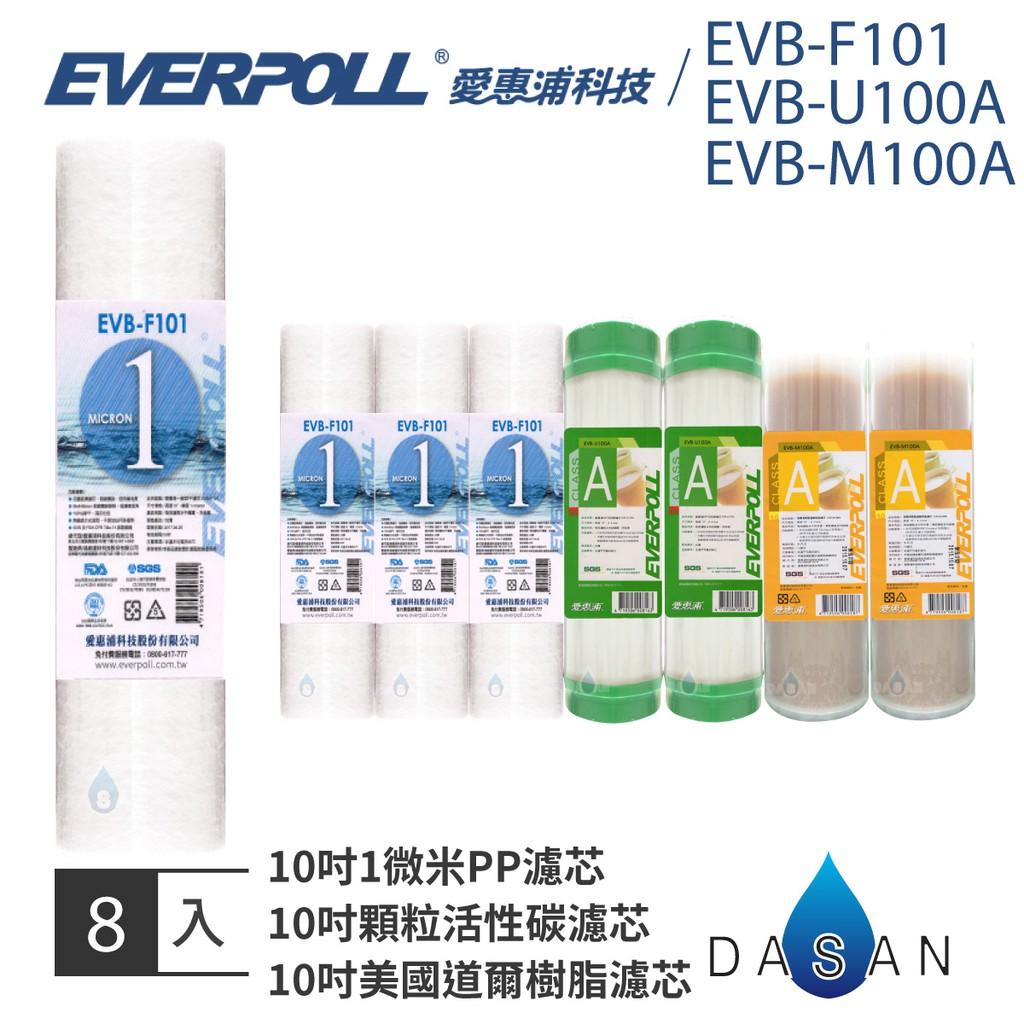 【愛惠浦科技】EVB-F101 U100A M100A 1MPP UDF 樹脂 10吋 PP濾芯 標準型 8入