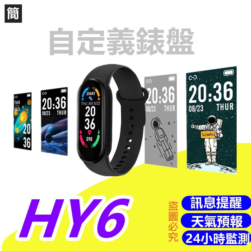台灣出 智慧手錶 智能手環心率 血壓 血氧 多功能運動手環 智能手錶 訊息提醒  鬧鐘 智慧型手錶M3/4/5 非小米6