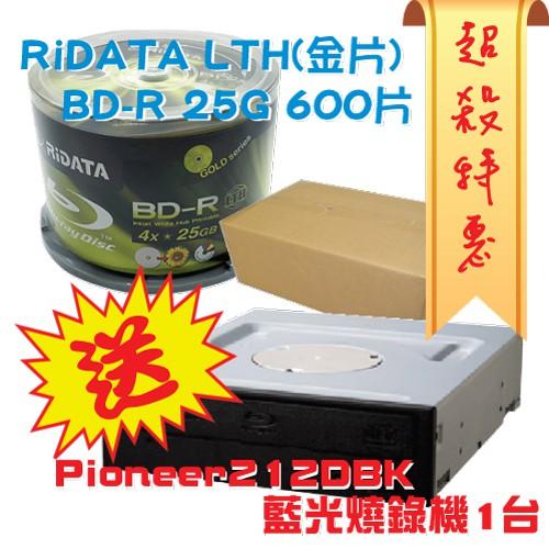 【超殺特惠】RiDATA LTH(金片)可印BD-R4X25G藍光片600片送Pioneer212DBK藍光燒錄機1台
