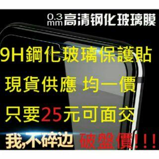 華碩 ASUS Zenfone2, Zenfone3系列鋼化玻璃保護貼 現貨供應 可面交 新北市