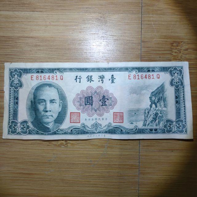 舊幣 硬幣 台幣 50 年 壹元  真鈔 ,附透明鈔票袋,現貨 1 張
