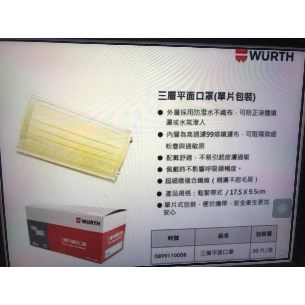 『J.S 佳昇車業』WURTH德國福士三層平面口罩~保證公司貨