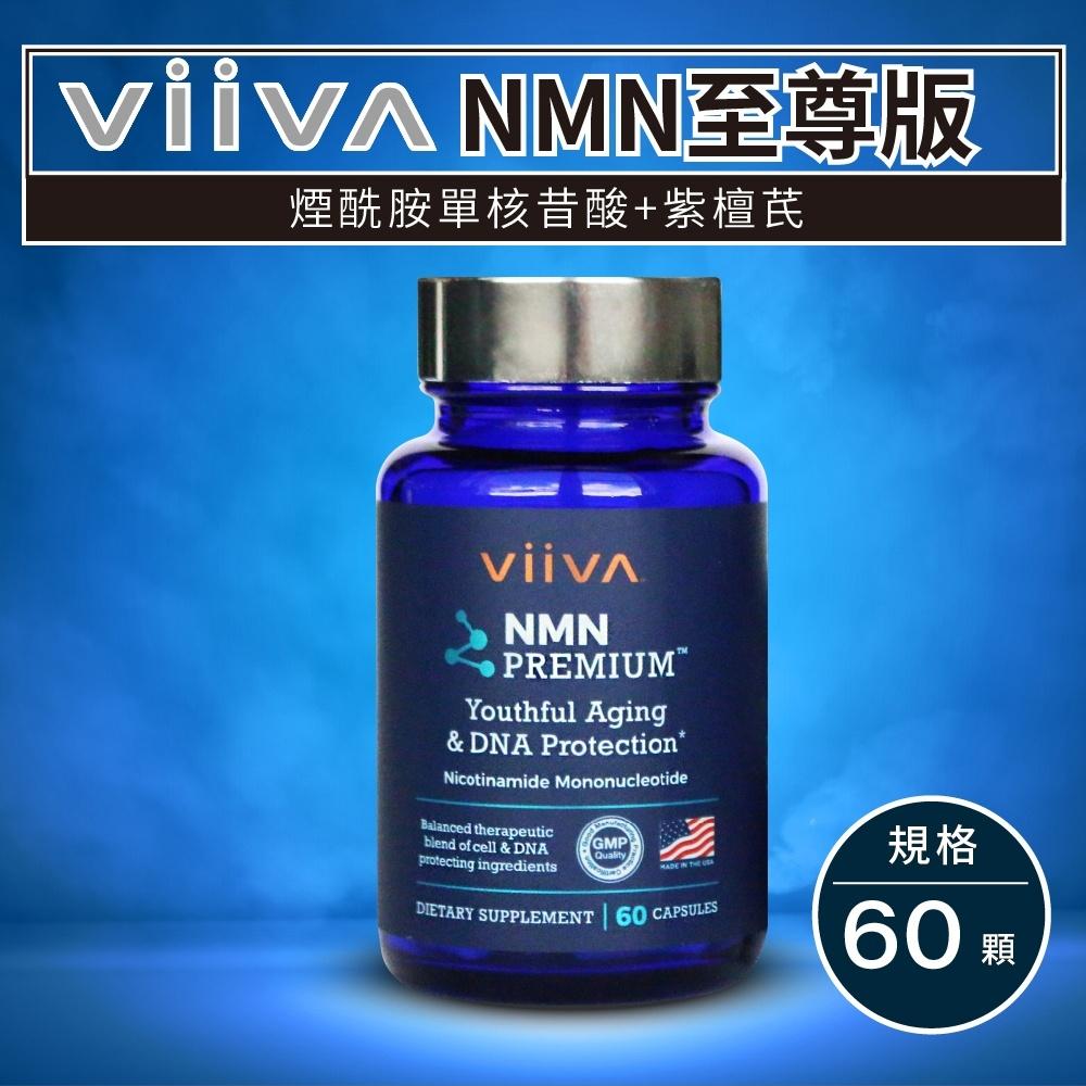 (現貨+免運費)美國Viiva 超級至尊版 NMN素食膠囊保健品60粒
