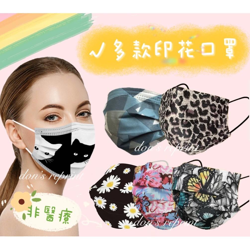 口罩 韓版KF94口罩【C系列】 立體口罩 3D口罩 韓版口罩 魚形 魚型口罩 成人 貓咪 動物 蕾絲 迷彩 印花口罩
