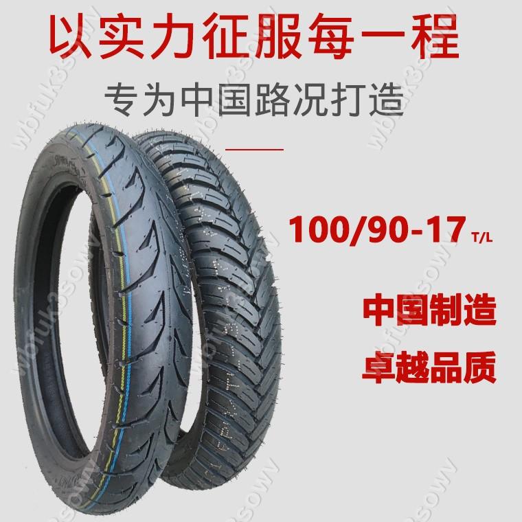 上新/加厚耐磨摩托車真空胎100\/90-17半熱熔100-90-17飛尚17寸防滑輪胎