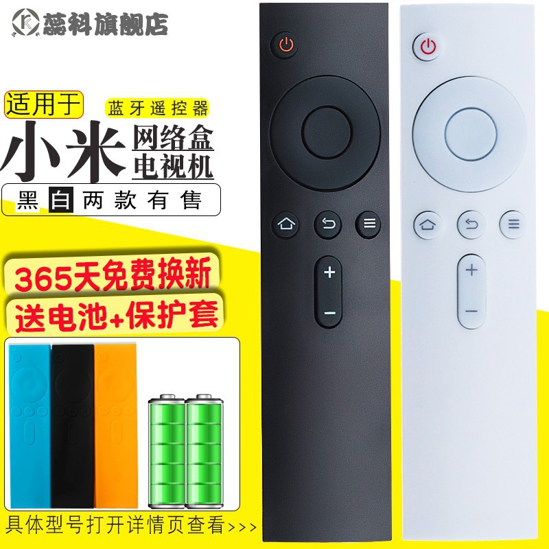 (重)*特價大促銷*小米藍牙遙控器 mini小盒子 白色盒子4代 小米電視2S/3/3S遙控器