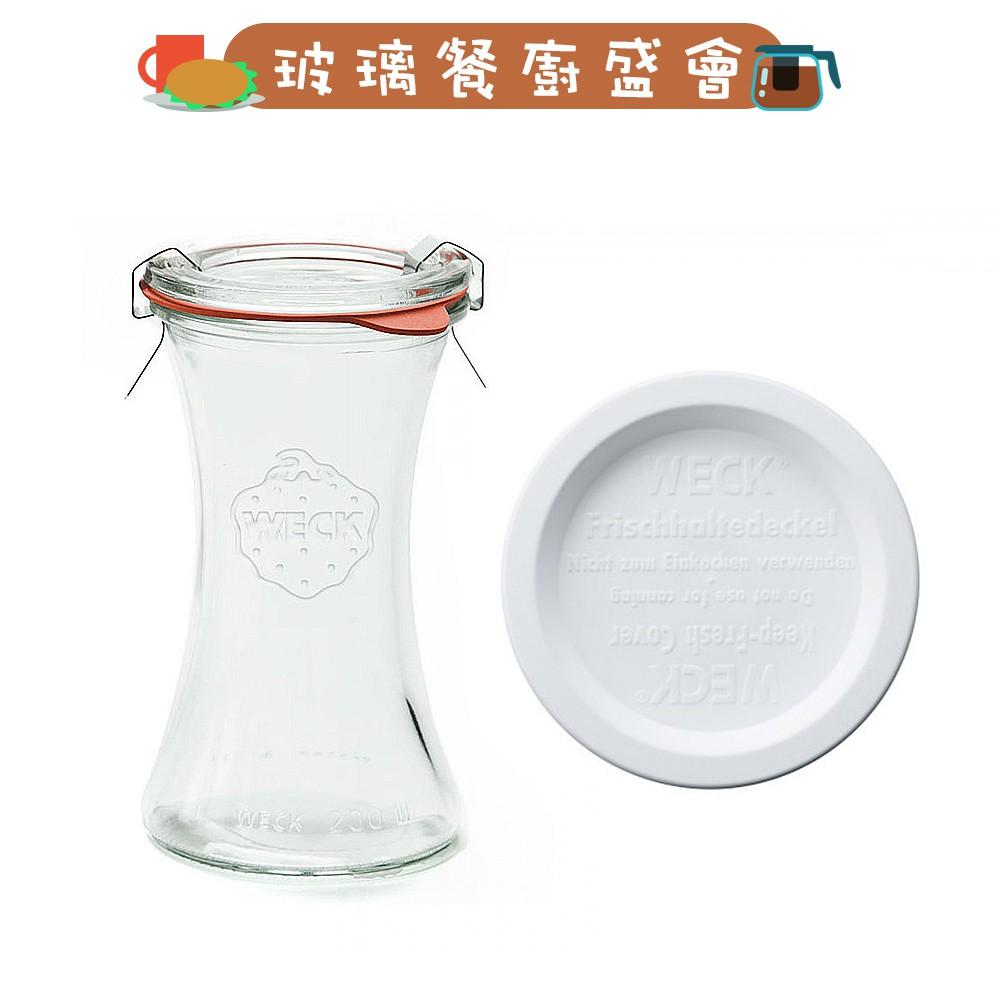 [餐廚盛會]【德國Weck】995曲線密封罐蓋組-六瓶五蓋(200ml)《拾光玻璃》 收納罐 儲物罐 玻璃罐