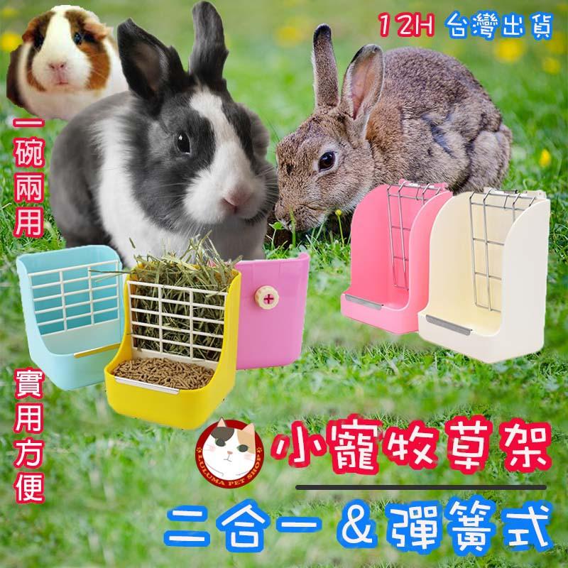 🔥台灣出貨 牧草架 🔥牧草架 牧草盒 兔子牧草架 二合一草架 牧草架 彈簧牧草架 夾 彈簧草架 省草 可固定兔子天竺鼠