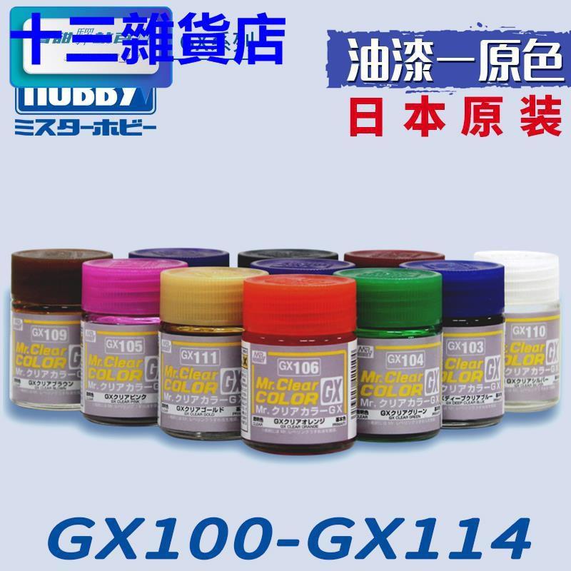 郡士 超級透明色系 光油消光保護漆 18ml GX100-GX114