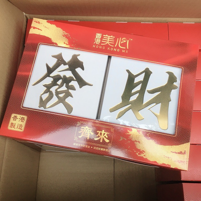 現貨 香港 美心 年節 發財 餅 禮盒 吉祥 發財 提盒組