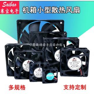(量大價優)散熱小風扇  12CM電腦/ 機箱/ CPU尺寸風扇12v 0.2A/ 0.5A 賽寶