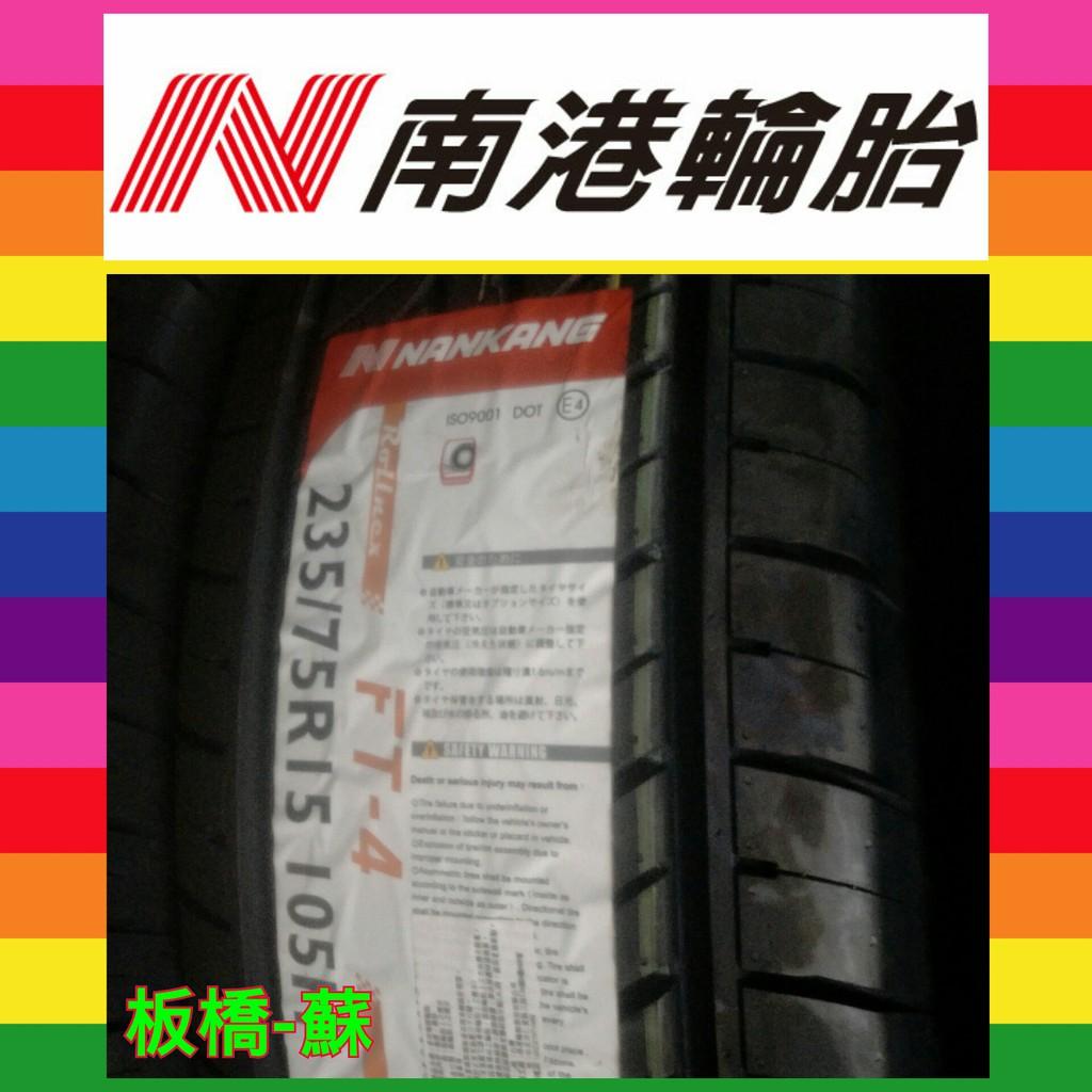 南港輪胎    FT-4     235-75-15      歡迎來電享優惠價~