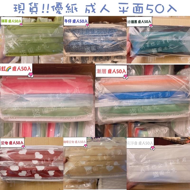 台灣優紙成人醫用口罩 軍綠撞色/黃色/潮藍撞色 50入 現貨