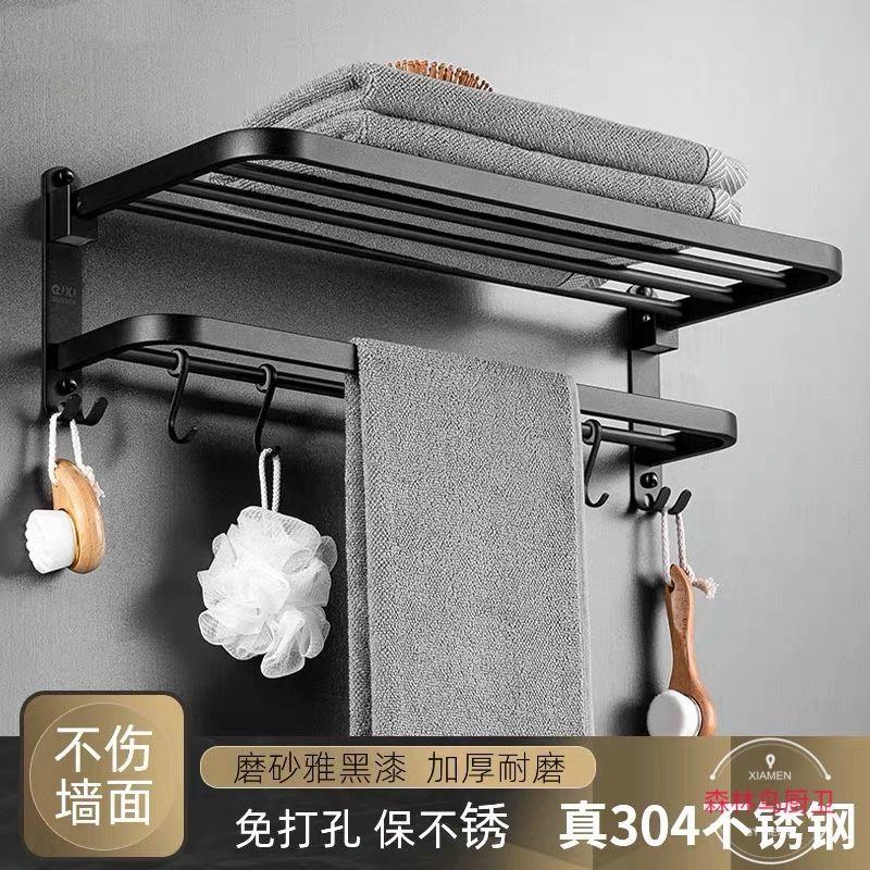 【現貨速發&🎁🎁特惠好物】304不鏽鋼摺疊浴巾架衛生間免打孔置物架浴室活動毛巾架掛件👉WINGS品質優選
