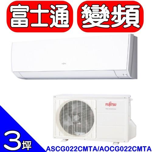 《可議價》富士通FUJITSU【ASCG022CMTA/AOCG022CMTA】《變頻》分離式冷氣