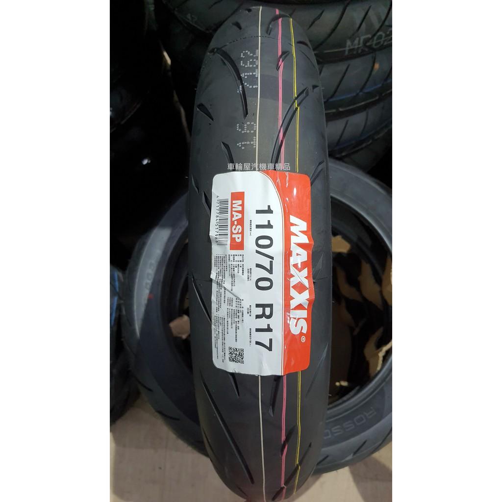 【車輪屋】MAXXIS 瑪吉斯 MA-SP MASP 鋼絲胎 110/70-17 $3000 完工價 自取優惠