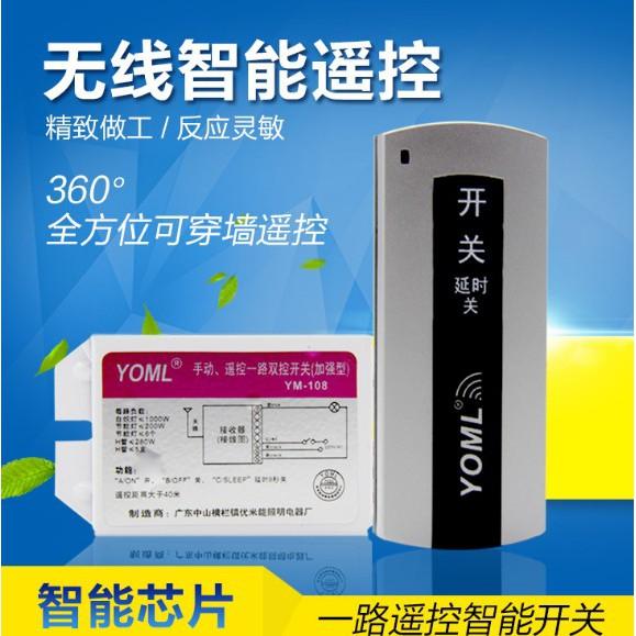 電燈無線遙控器開關全方位可穿牆單路照明遙控開關110V家用