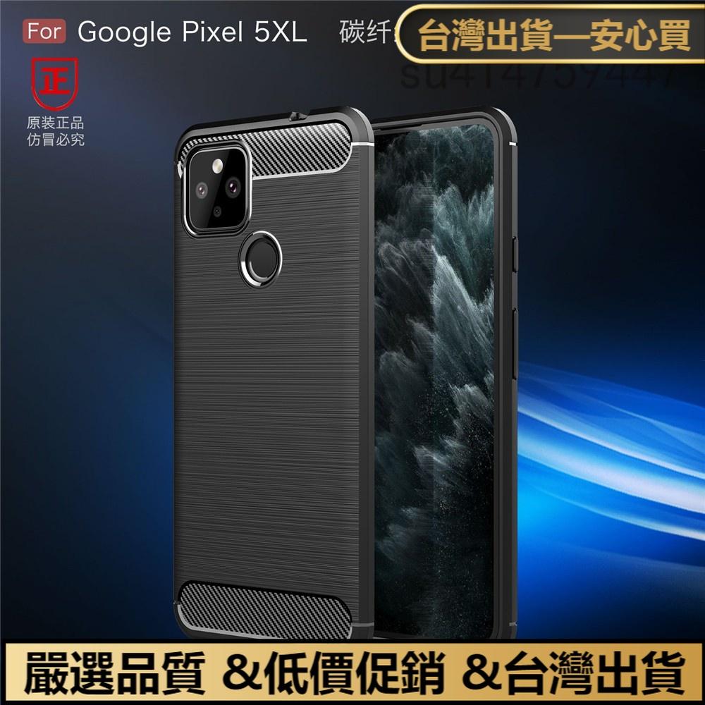 免運購💟Google手機殼 谷歌pixel5防摔殼 pixel4a 5g手機套 谷歌pixel 4a 5g硅膠殼 保護