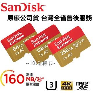 【終身保固】SanDisk EXTREME 64G 128G 256G microSD U3 4K 空拍機 運動相機用 台北市