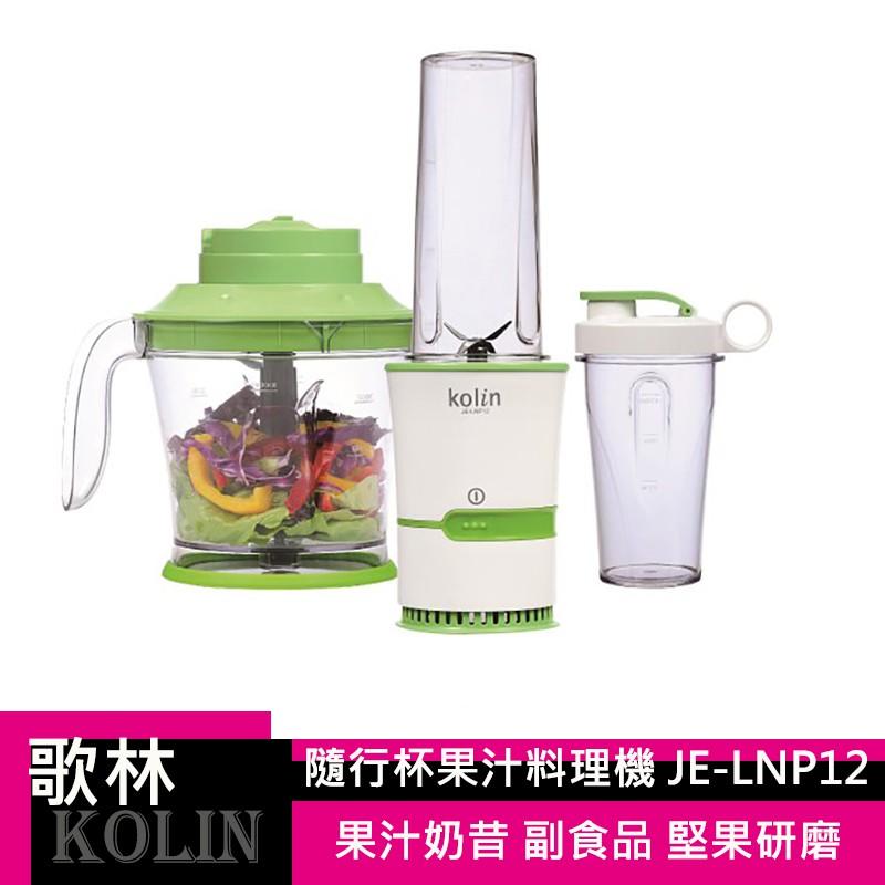 KOLIN 歌林 多功能隨行果汁料理機 JE-LNP12 <可刷卡分期>