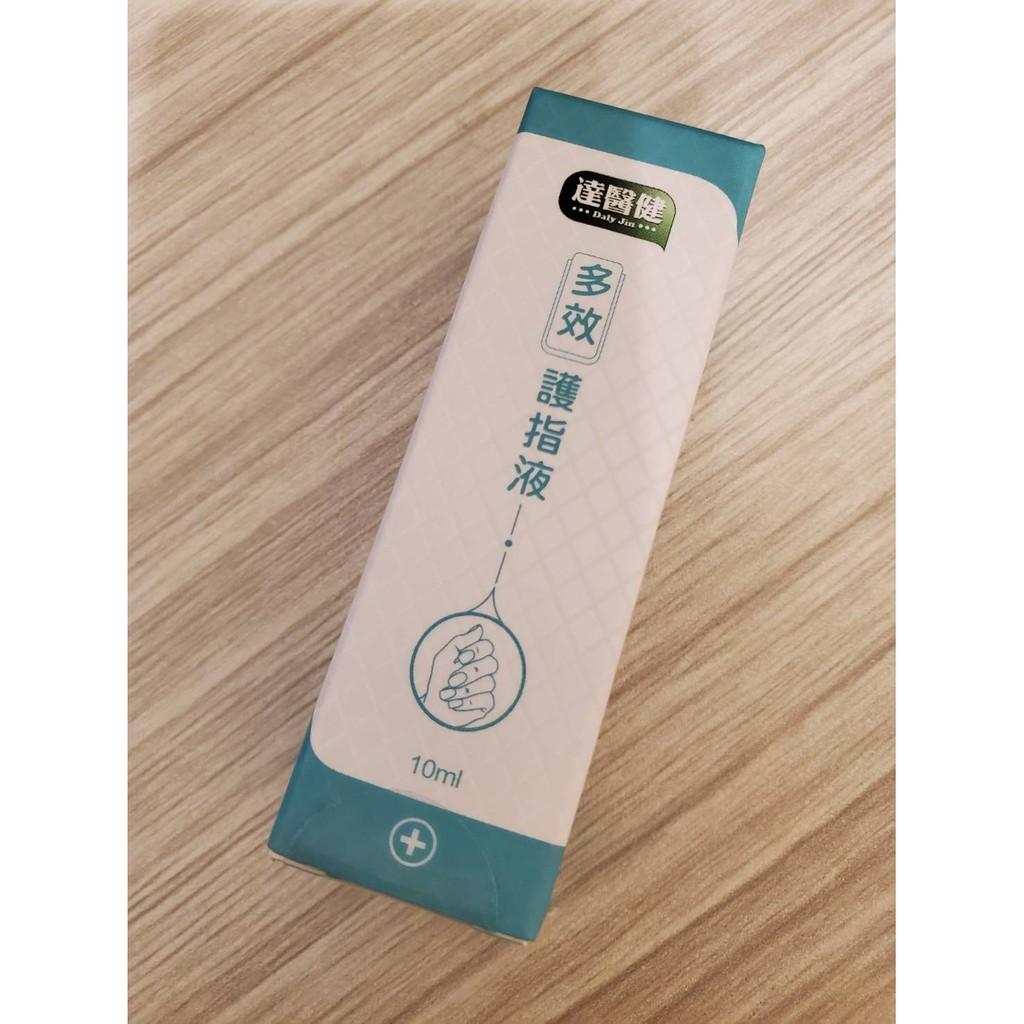 🔹現貨🔹24hr出貨🔹達醫健 多效護趾液 專利植萃淨護趾液(10ml/瓶)