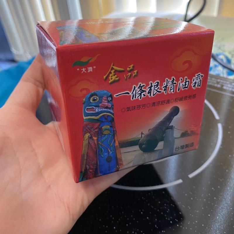 大濟/金品/一條根精油霜/金門特產