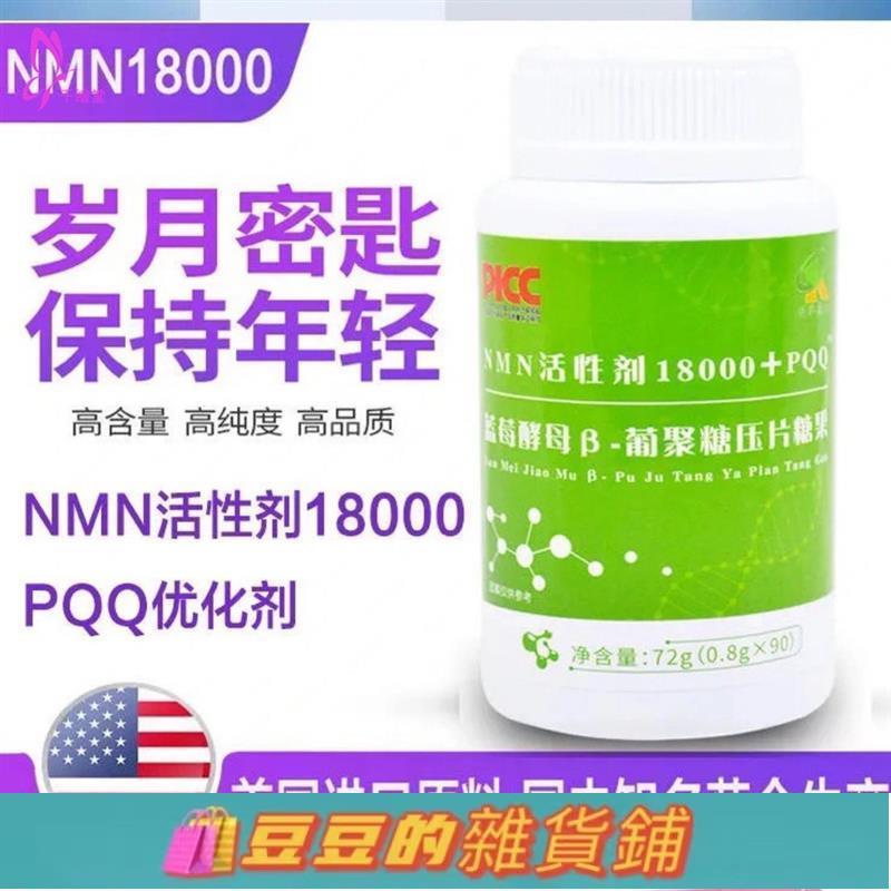 豆豆的雜貨鋪【5送1】超美國進口NMN18000 β-煙酰胺單核苷酸 NAD+線粒體正品--千繪堂