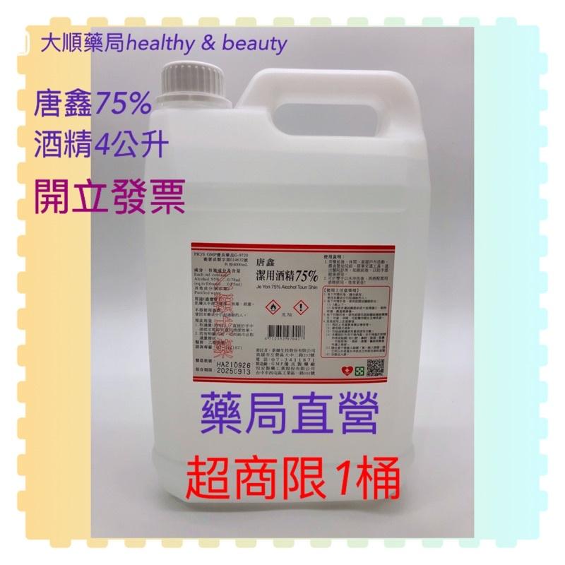 🌈大順藥局🌈唐鑫75%潔用酒精4公升