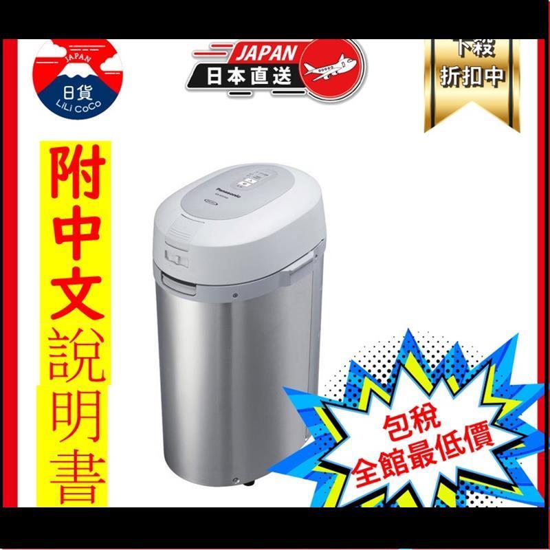 ▷奶味小浣熊◁(現貨)廚餘機 溫風式廚餘處理機 有機肥 MS-N53XD公司正品貨 Panasoni