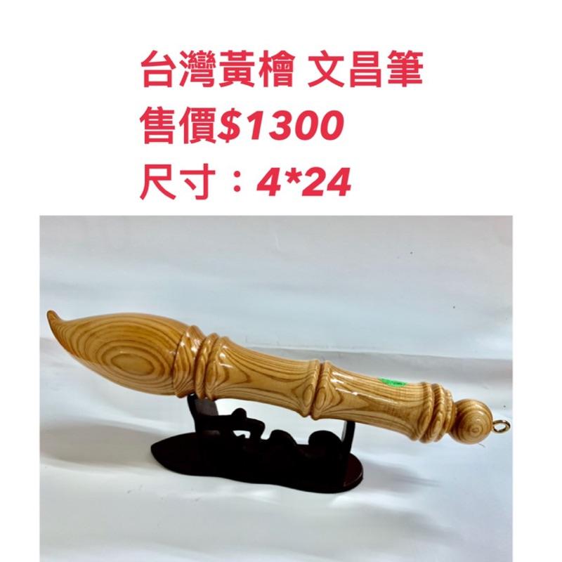 台灣黃檜文昌筆 (含筆架)