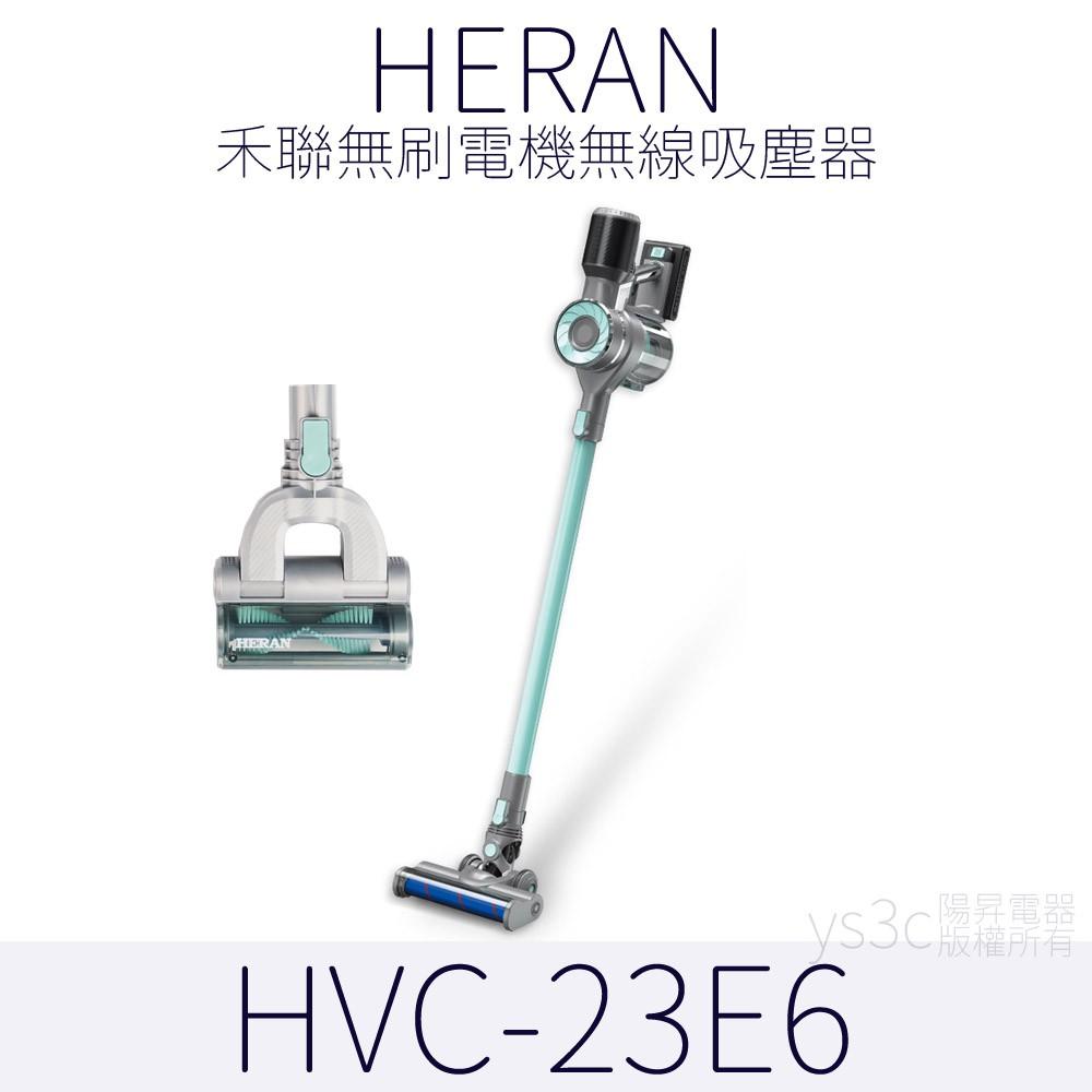 HERAN 禾聯20kPa無線手持吸塵器 23E6 送電動除蹣刷