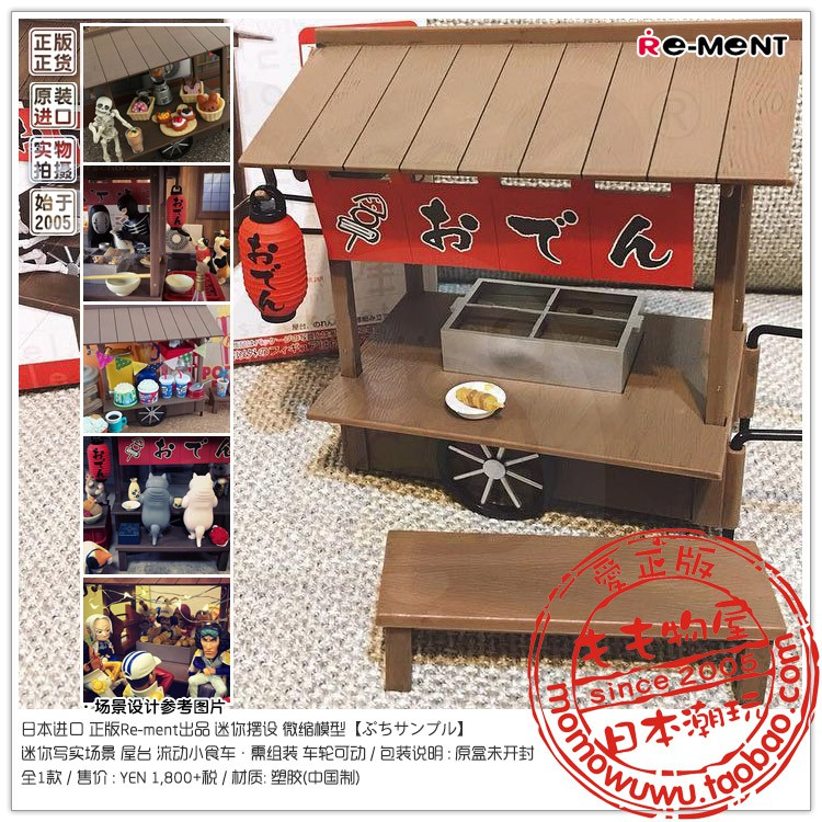 折扣## 日本re-ment擺件微縮模型屋台流動小食車街頭關東煮不含骷髏人
