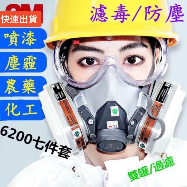 (可開收據)【全網最低,限時下殺,歡迎對比】七件套裝 全新3M面具 6200防塵口罩噴漆 濾毒口罩 甲醛氣體化工煤礦活性