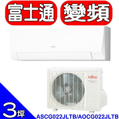 《可議價》富士通FUJITSU【ASCG022JLTB/AOCG022JLTB】《變頻》分離式冷氣