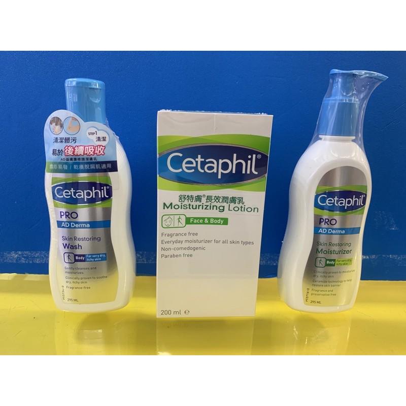 舒特膚Cetaphil、AD益膚康、修護滋養乳液、修護潔膚乳、長效潤膚乳