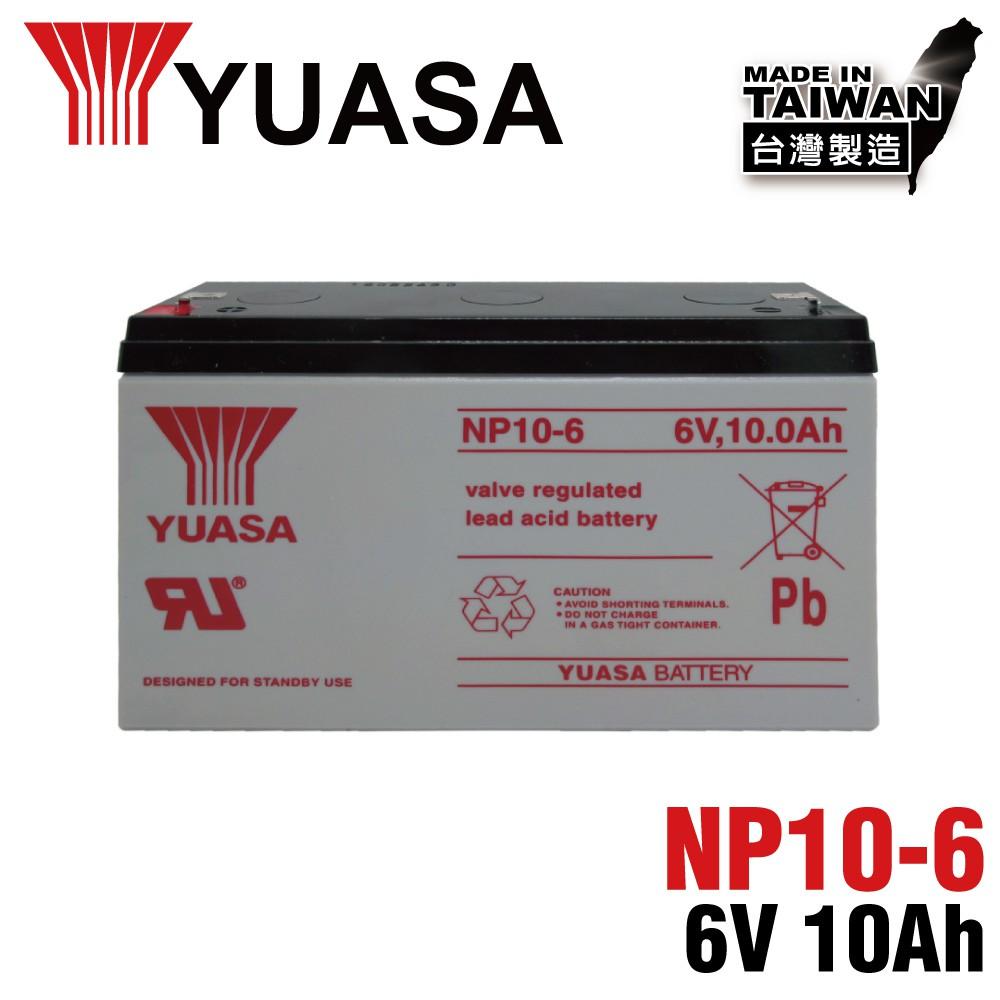【YUASA】NP10-6 免運 鉛酸電池6V10Ah 電動玩具車電池 兒童電動車電池 電子秤電電池 UPS電池 湯淺