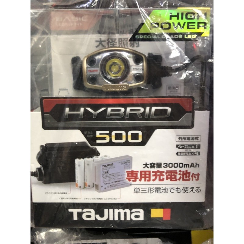 田島 TAJIMA雙能源頭燈 E501D-SP高功率LED頭燈 500流明