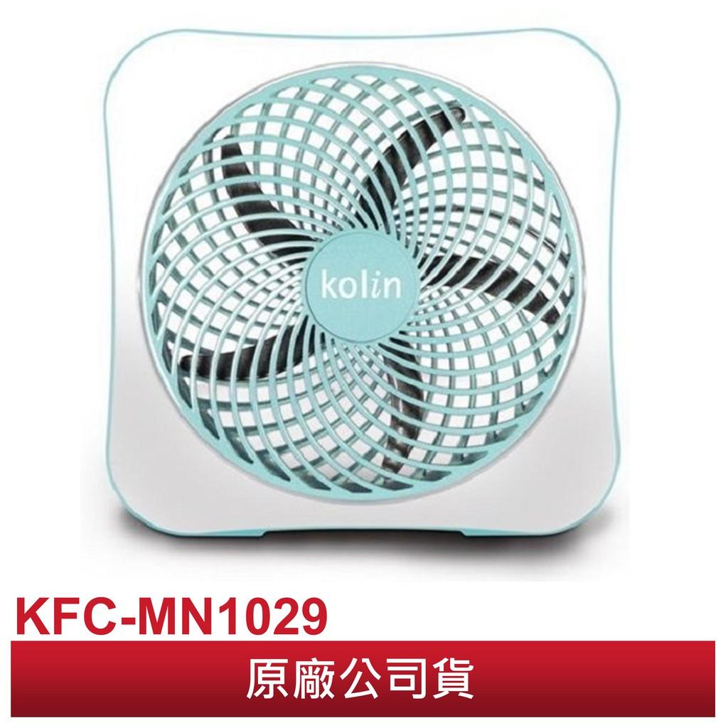 KOLIN 歌林 10吋DC節能扇 KFC-MN1029 五片扇葉