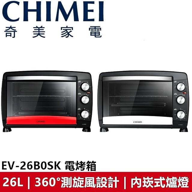 奇美 Chimei 26L家用旋風電烤箱 側旋風設計 EV-26B0SK