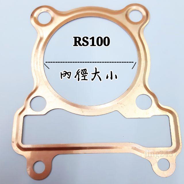 RS100 -汽缸蓋墊片【銅】