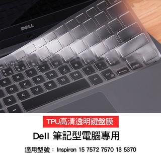 戴爾 DELL Inspiron 15 7572 7570 13 5370 專用 鍵盤膜 鍵盤套 鍵盤保護膜 新北市