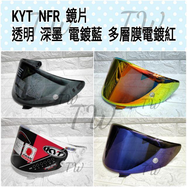 KYT NFR NZ-RACE NX-RACE 鏡片 原廠 公司貨 透明  深墨  電鍍片 電鍍藍 多層膜電鍍紅