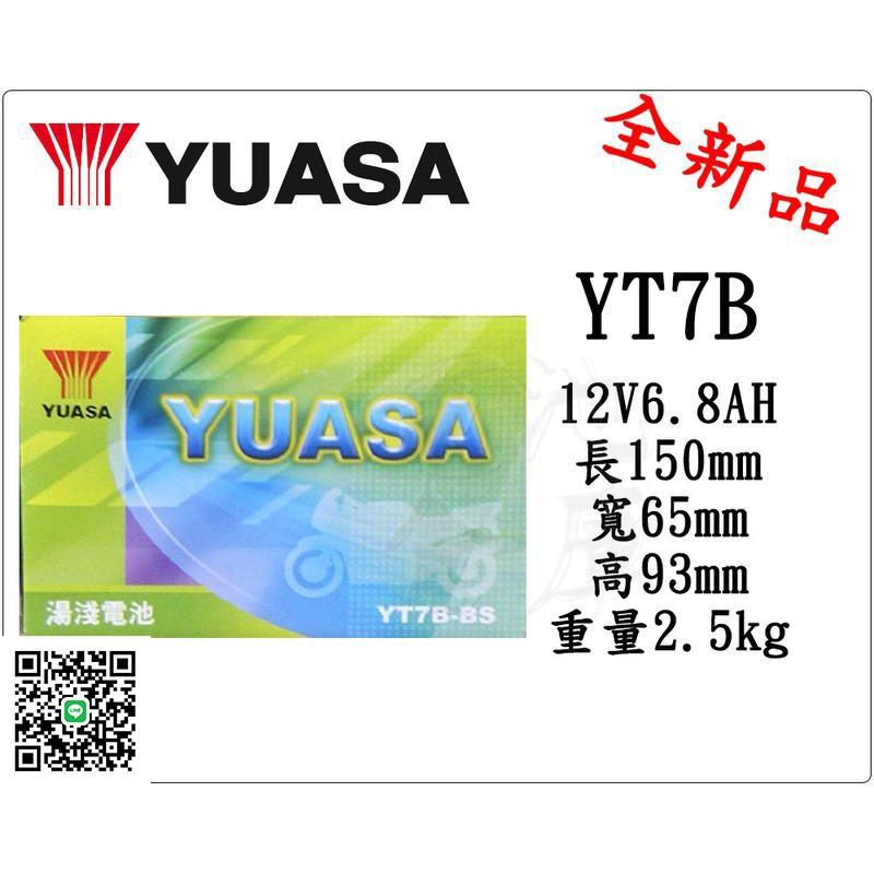 *電池倉庫*全新湯淺YUASA機車電池 YT7B-BS(同GT7B-BS)7號薄型機車電池 最新到貨